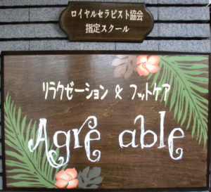 Agre able看板